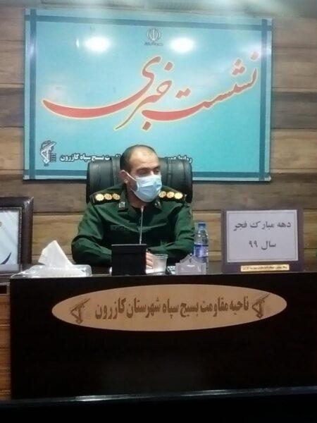 اجرای بیش از چهارصد برنامه به مناسبت دهه فجر در شهرستان کازرون
