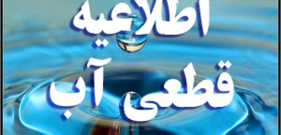 اداره آبفا: قطعی آب در شهرکهای اطراف ترمینال تا حدود ساعت ۵ عصر
